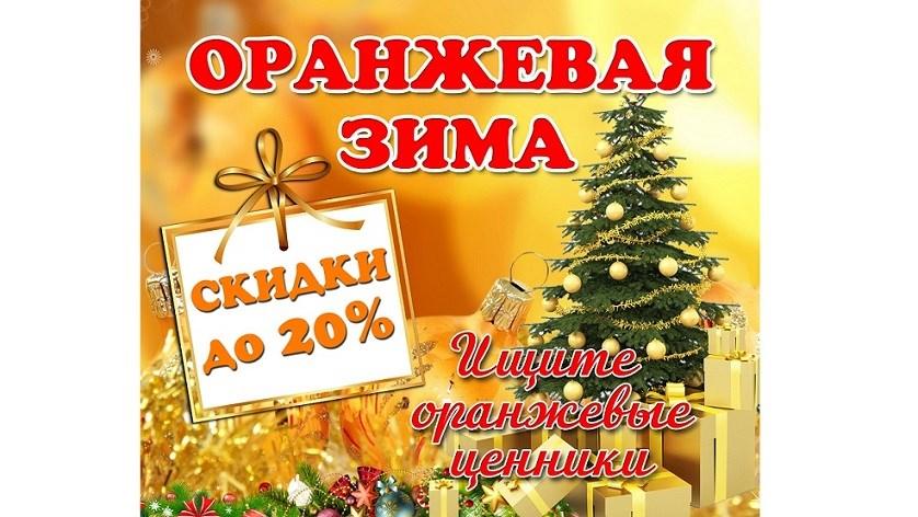 "Оранжевая Зима - Распродажа в магазинах ""ХОЗЯИН"""