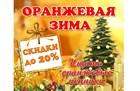 """В магазинах """"Хозяин"""" наступила Оранжевая Зима!!!"""
