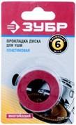 Прокладка диска для углошлифовальной машины ЗУБР ЗУШМ-ШП 6 шт