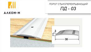 Порог держатель ПД 03 Антик серебро, 1.35м