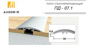 Порог держатель ПД 07.1 Алюминий, 0,9м