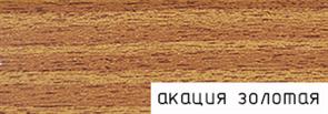 Порог держатель ПДд 01 Акация золотая,  0.9м