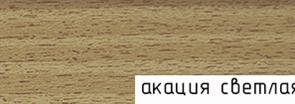 Порог держатель ПДд 01 Акация светлая, 0.9м