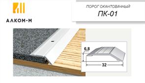 Порог-кант ПК 01 Ореx грецкий, 0.9м