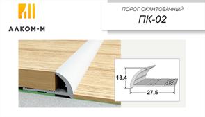 Порог-кант ПК 02 Алюминий, 0,9м