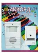 Звонок беспроводной Аккорд D8207 23 мелодии 3*АА 80м световая индикация