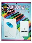 Звонок беспроводной Аккорд D8306 24 мелодии 2*АА 80м