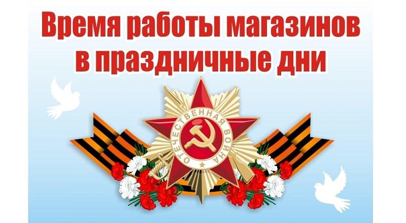 График работы Магазинов ХОЗЯИН на 24 июня