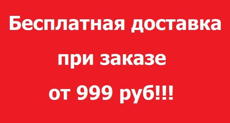 Бесплатная доставка при заказе от 999 руб!!!