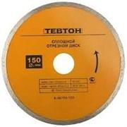 Диск отрезной алмазный ТЕВТОН 150х5х25,4 сплошной для электроплиткореза