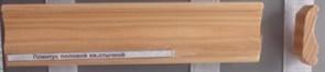 Плинтус напольный хвойных пород стычной АС, 50x12мм, плоский с рельефом, 1 сорт
