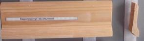 Европлинтус напольный хвойных пород 64x13мм, стычной