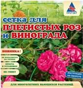 Сетка пластм.Ф-90/1/10(Хаки),шир.1,0м, дл.10м (90*100) для плетистых роз, винограда