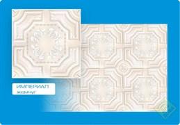 Плитка  потолочная экструзионная Формат Флексография, 50x50см, Империал жемчуг, упаковка 8шт. (2м2)
