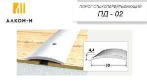Порог держатель ПД 02 Алюминий, 1.35м