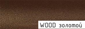 Порог держатель ПД 03 WOOD золотистый 0.9м