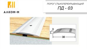 Порог держатель ПД 03 Антик серебро, 1.8м