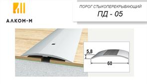 Порог держатель ПД 05 Антик серебро, 0.9м