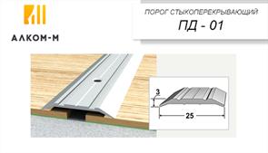 Порог держатель ПДд 01 Веnge brown, 0.9м