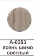 Заглушка самоклеящаяся 14мм WА0283 ясень шимо светлый (50шт)