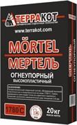 """Мертель огнеупорный высокопластичный """"Терракот"""" 20кг"""