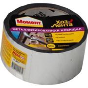 Лента клеящая (скотч) ХозЛента МОМЕНТ, 48ммx50м, металлизированная