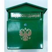 Ящик почтовый ДОМИК VIP Корреспонденция, зеленый, с замком