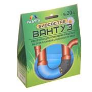 Биосостав Вантуз для устранения пищевых засоров в канализационных трубах, 100г( 5шт по 20г)