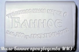 Мыло туалетное ММЗ Эконом Банное, твердое, без обертки, 200г, белое