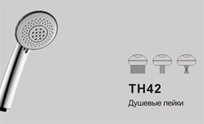 Лейка для душа Oute TH42, 3 режима