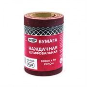 Бумага наждачная шлифовальная Кедр 140-0120, 100ммx5м, Р120, бумажная основа, лист в рулоне