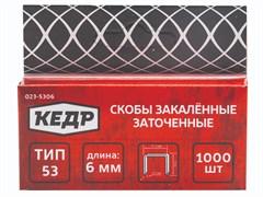 Скобы КЕДР для степлера, тип 53, 6мм, закалённые, упаковка 1000шт
