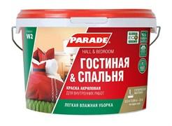 Краска акриловая водосперсионная PARADE W2 Гостиная/Спальня, для стен и потолков, 2.5л, матовая, белая