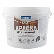 Краска вододисперсионная для стен и потолков Proremontt/Проремонт для потолков, супербелая, 14кг