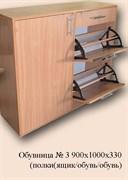 Обувница №3, 900x1000x330мм, ЛДСП, молочный дуб