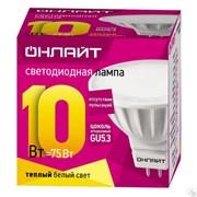 Лампа светодиодная Онлайт 61 890 ОLL-MR16-10-230-4К-GU5.3, MR16, 4000К, 10Вт, 230В, GU5.3