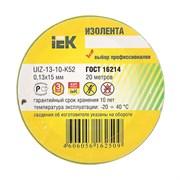 Изолента IEK ИЭК UIZ-13-10-20М, 15ммx10м, ПВХ, в ассортименте