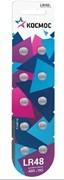 "Батарейка для часов Космос KOCG5 AG5 LR48 10BL, алкалиновая/щелочная, плоская ""таблетка"""