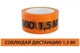 Лента сигнальная самоклеящаяся TDM SQ0560-0301 «Соблюдай дистанцию 1.5 м!», ЛСДк-48ммх66м, акриловая, оранжевая