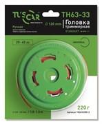 Головка триммерная TUSCAR ТН63-33 Standart universal, 2-3ммx1-1.5м, универсальная