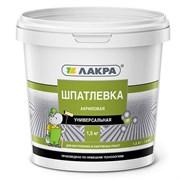Шпатлевка Лакра акриловая, универсальная, готовая, 1.5кг