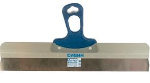Шпатель СИБИН 10085-45, 450мм, фасадный, полотно нержавеющая сталь, двухкомпонентная ручка