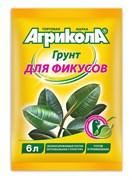 Грунт для фикусов АГРИКОЛА Грин Бэлт, 6л, в пакете
