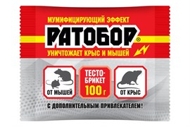 Средство для борьбы с грызунами Ратобор с мумифицирующим эффектом, восковые таблетки, 10 шт в упаковке, 100г