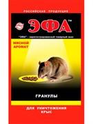 Средство для борьбы с грызунами Эфа, гранулы с ароматом мяса, 50г