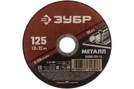 Диск/круг отрезной Зубр Мастер по металлу для УШМ, 125x1мм, абразивный