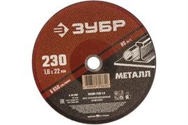 Диск/круг отрезной Зубр Мастер по металлу для УШМ, 230x1.6мм, абразивный