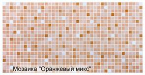 МОЗАЙКА Оранжевый микс